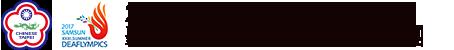 2017年土耳其薩姆松聽障達福林匹克運動會代表團專輯 Logo