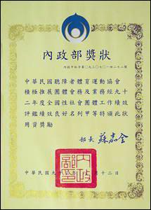 92年度全國性社會團體工作績效評鑑-甲等