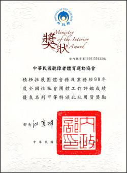 99年度全國性社會團體工作績效評鑑-甲等