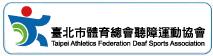 臺北市體育總會聽障運動協會官方網站