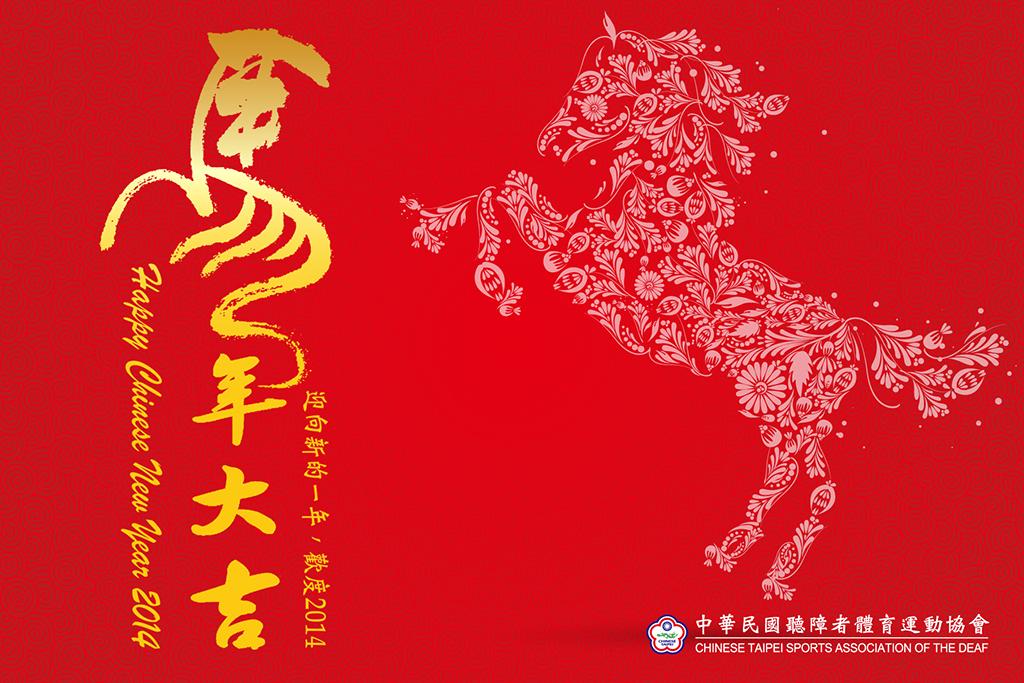 來自中華民國聽障者體育運動協會的2014年新年祝福
