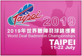 2019年世界聽障羽球錦標賽