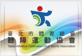 臺北市體育總會聽障運動協會