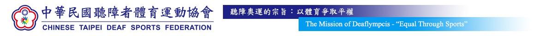 中華民國聽障者體育運動協會 Chinese Taipei Deaf Sports Federation Logo